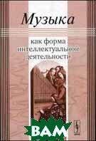 Музыка как форма интеллектуальной деятельности  Арановский М.Г.  купить