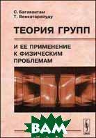 Теория групп и ее применение к физическим проблемам  Венкатарайуду Т., Багавантам С.  купить