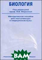 Биология. Методическое пособие для поступающих в медицинские вузы  Маркина В.В.  купить