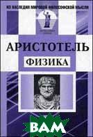 Физика. 3-е изд  Аристотель купить