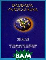Земля. Плеядеанские Ключи к Живой Библиотеке  Барбара Марсиниак купить