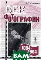 Век фотографии. 1894-1994. Очерки истории отечественной фотографии  Стигнеев В.Т.  купить