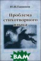 Проблема стихотворного языка  Тынянов Ю.Н.  купить
