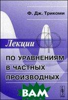 Лекции по уравнениям в частных производных.  Трикоми Ф.Д.  купить