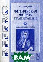 Физическая форма гравитации: Диалектика природы  Федулаев Л.Е.  купить
