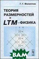 Теория размерностей и LTM-физика  Филиппов Г.Г.  купить