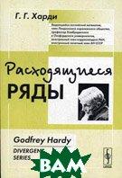 Расходящиеся ряды. 2-е изд  Харди Г.  купить