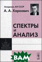 Спектры и анализ. 4-е изд  Харкевич А.А.  купить