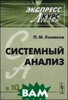 Системный анализ. Краткий курс лекций  Хомяков П.М.  купить