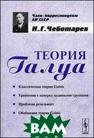 Теория Галуа - 2 изд.  Чеботарев Н.Г.  купить