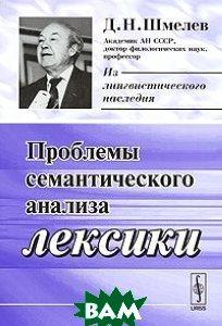 Проблемы семантического анализа лексики. 2-е изд  Шмелев Д.Н. купить