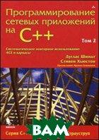 ���������������� ������� ���������� �� C++. ��� 2  ������� �., ����� �.  ������