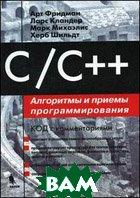 C/C++. Алгоритмы и приемы программирования  Шильдт Х., Фридман А.Л., Михаэлис М., Кландер Л.  купить