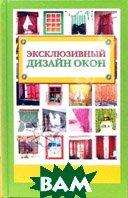 Эксклюзивный дизайн окон  Коновалова И.Е. купить