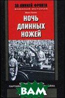 Ночь длинных ножей. Борьба за власть партийных элит Третьего рейха. 1932-1934  Галло М.  купить