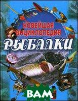Новейшая энциклопедия рыбалки   Сидоров С.А.  купить
