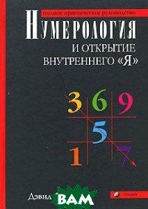 Нумерология и открытие внутреннего `Я`  Дэвид Филлипс купить
