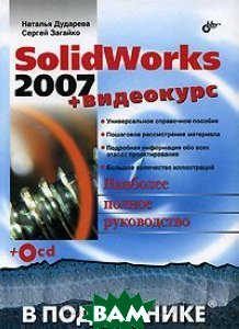 SolidWorks 2007 + ��������� �� CD-ROM 