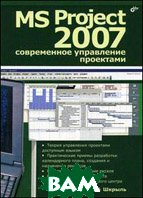 MS Project 2007. ����������� ���������� ���������  ������ �.�.  ������