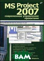 MS Project 2007. Современное управление проектами  Шкрыль А.А.  купить