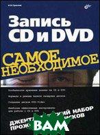 Запись CD и DVD. Джентльменский набор прожигателя дисков  Гультяев А.К.  купить