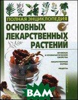 Полная энциклопедия основных лекарственных растений  Лавренова Г. В.  купить