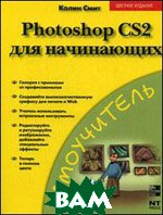 Photoshop CS2 для начинающих  Смит К.  купить