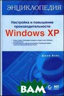Настройка и повышение производительности Windows XP  Джим Бойс  купить