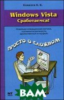 Windows Vista  Ковалев К.К.  купить