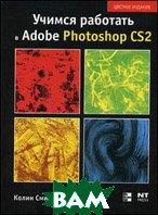 Учимся работать в Photoshop CS2  Смит К.  купить