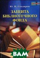 Защита библиотечного фонда. Учебное пособие  Столяров Ю.Н.  купить