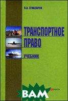 Транспортное право. Учебник - 6 изд.  Егиазаров В.А.  купить
