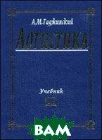 Логистика. Учебник - 15 изд.  Гаджинский А.М.  купить