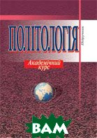 Політологія: Академічний курс: Підручник 2-ге вид., перероб. І доп  Панов М. І., Герасіна Л. М., Журавський В. С. купить