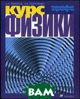 Курс физики - 3 изд.  Потапенко А.Я., Ремизов А. Н.  купить