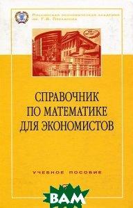 Справочник по математике для экономистов. 3-е издание  Ермаков В.И. купить