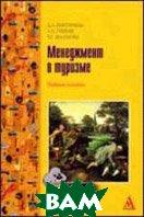Менеджмент в туризме  Бикташева Д.Л., Гиевая Л.П., Жданова Т.С. купить