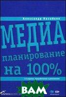 Медиапланирование. учебное пособие  Назайкин А.Н.  купить
