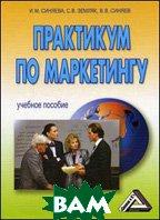 Практикум по маркетингу  Синяев В.В., Земляк С.В., Синяева И. М.  купить