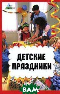 Детские праздники  И. В. Мирошниченко купить