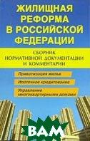 Жилищная реформа в Российской Федерации: сборник нормативной документации и комментарии  Павленко Валерия купить