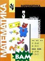 Математика. Учебник для 3 класса начальной школы. В двух частях. Часть 1 (Первое полугодие)  Моро Мария  купить