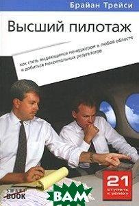 Высший пилотаж: как стать выдающимся менеджером в любой области и добиться максимальных результатов  Брайан Трейси купить