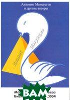 Материалы конгресса `Бизнес-интуиция 2004`. 2-е издание  Антонио Менегетти и другие авторы купить