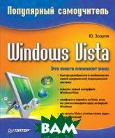 Windows Vista. Популярный самоучитель  Зозуля Ю. Н. купить
