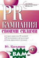 PR-кампания своими силами. Готовые маркетинговые решения (+CD)  Касьянов Ю. В. купить
