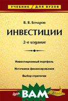 Инвестиции: Учебник для вузов. 2-е изд.  Бочаров В. В. купить
