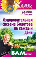 Оздоровительная система Болотова на каждый день  Болотов Б. В., Погожев Г. А.  купить