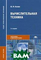 Вычислительная техника. 5-е издание  Келим Ю.М. купить