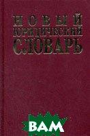 Новый юридический словарь  Азрилиян О. М., Калашникова Е. В., Квардакова О. В.  купить
